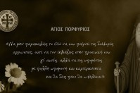 saint-porphyrios-illnesses1