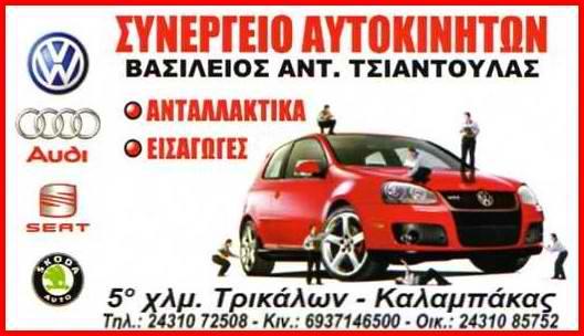 tsiantoylas