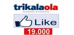 trikalaola-like-555x270