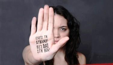 Αποτέλεσμα εικόνας για συμβουλευτικής υποστήριξης γυναικών θυμάτων βίας