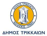 20100216_dimos_trikkaiwn_logo