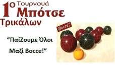 mpotse