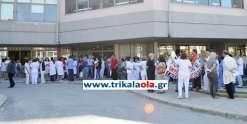 Καταγγελία από μέλη Συλλόγου Εργαζομένων Νοσοκομείου Τρικάλων