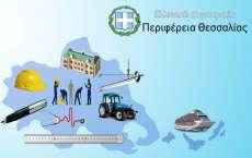 perifereia thessalias logo new