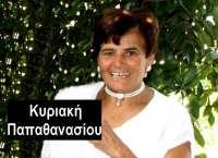 PAPATHANASIOUKYRIAKH