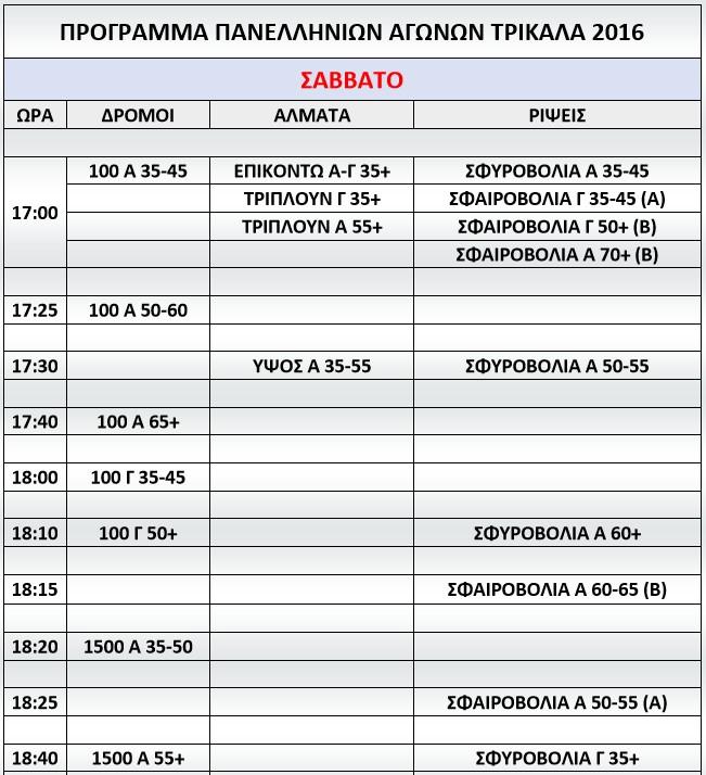veteranoi-programma1