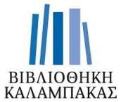 bibliouhkhkalampakas
