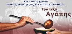 traza-agaphs