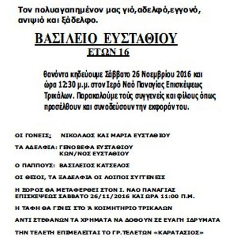 efstathiou 1