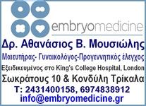 moysiolhs2