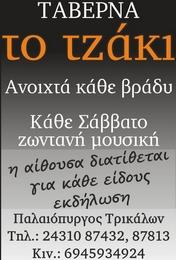 tzaki-palaiopyrgos
