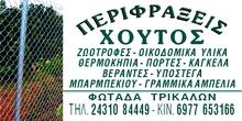 xoutosathanasios