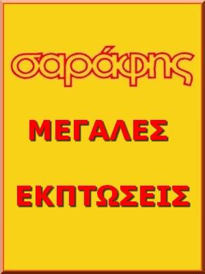 sarafhs-giortes-2