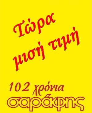 sarafhs 10mero prosfores