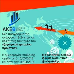 aketh 2(1)
