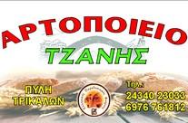 tzanhs artopoioio 5-3-2018