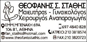 stathhs theofanhs gynaikologos 1