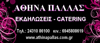athinapallas18