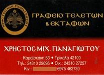 panagiotoy xrhstos khdeies banner