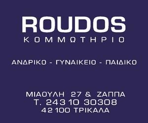 ROUDOS kommothrio 2