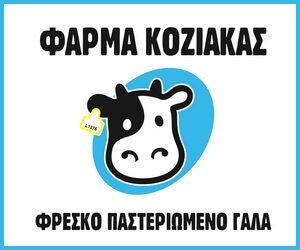farmakoziakas