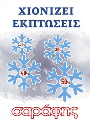 σαραφης εκπτώσεις χειμώνα