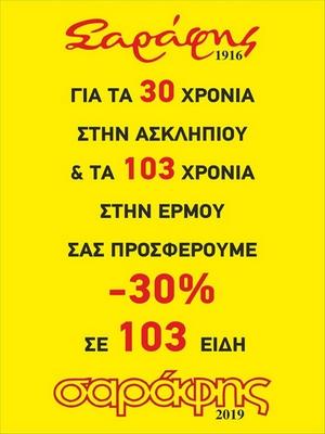 sarafhs 103