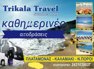 koyrentas travel