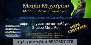 mixahloy astrologos
